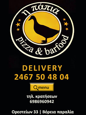 Papia Pizza barfood