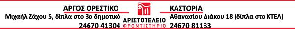 ΑΡΙΣΤΟΤΕΛΕΙΟ ΦΡΟΝΤΙΣΤΗΡΙΟ