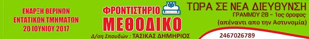 ΜΕΘΟΔΙΚΟ-ΤΑΣΙΚΑΣ