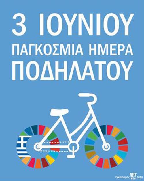 Καστοριά: Ποδηλατοβόλτα για την Παγκόσμια μέρα ποδηλάτου – Φούιτ.gr