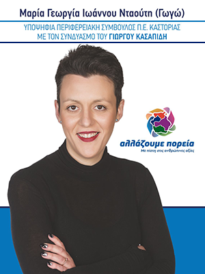 Ioannou Gogo
