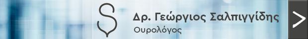 Δρ. Γ. Σαλπιγγίδης
